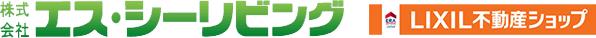 LIXIL不動産ショップ 株式会社エス・シーリビング