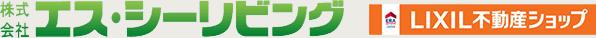 株式会社エスシーリビング LIXIL不動産ショップ